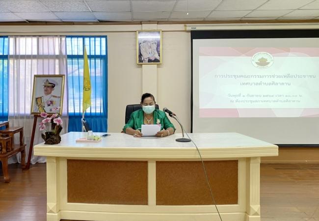 การประชุมคณะกรรมการช่วยเหลือประชาชนของเทศบาลตำบลศิลาดาน