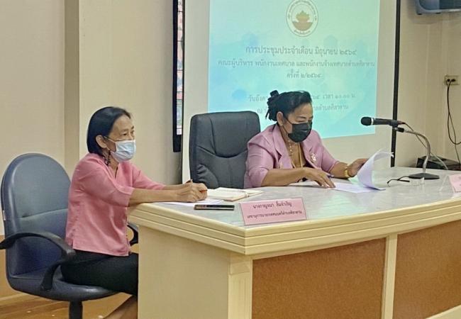 การประชุมพนักงานเทศบาลและพนักงานจ้างเทศบาลตำบลศิลาดาน ครั้งที่ 2/2564