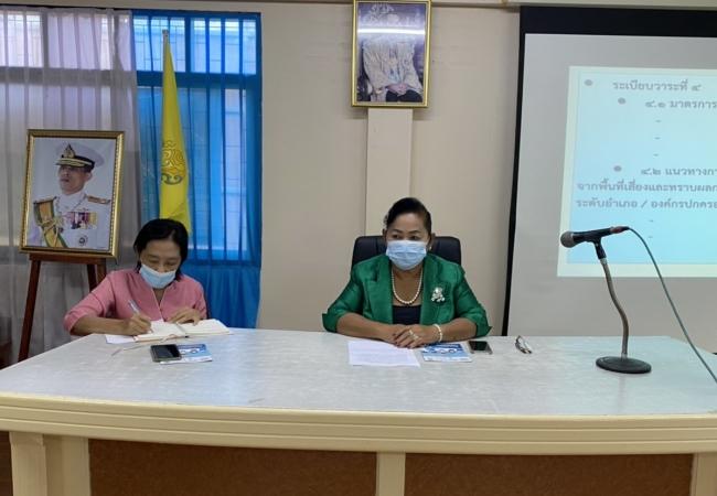 การประชุมหารือศูนย์ปฏิบัติการควบคุมโรค SRRT