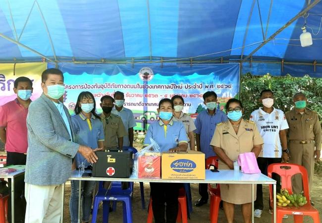 โครงการป้องกันและลดอุบัติเหตุทางถนนในช่วงเทศกาลปีใหม่ 2564