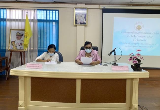 การประชุมพนักงานเทศบาลและพนักงานจ้างเทศบาลตำบลศิลาดาน ครั้งที่ 3